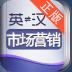 外教社市场营销英语词典 LOGO-APP點子