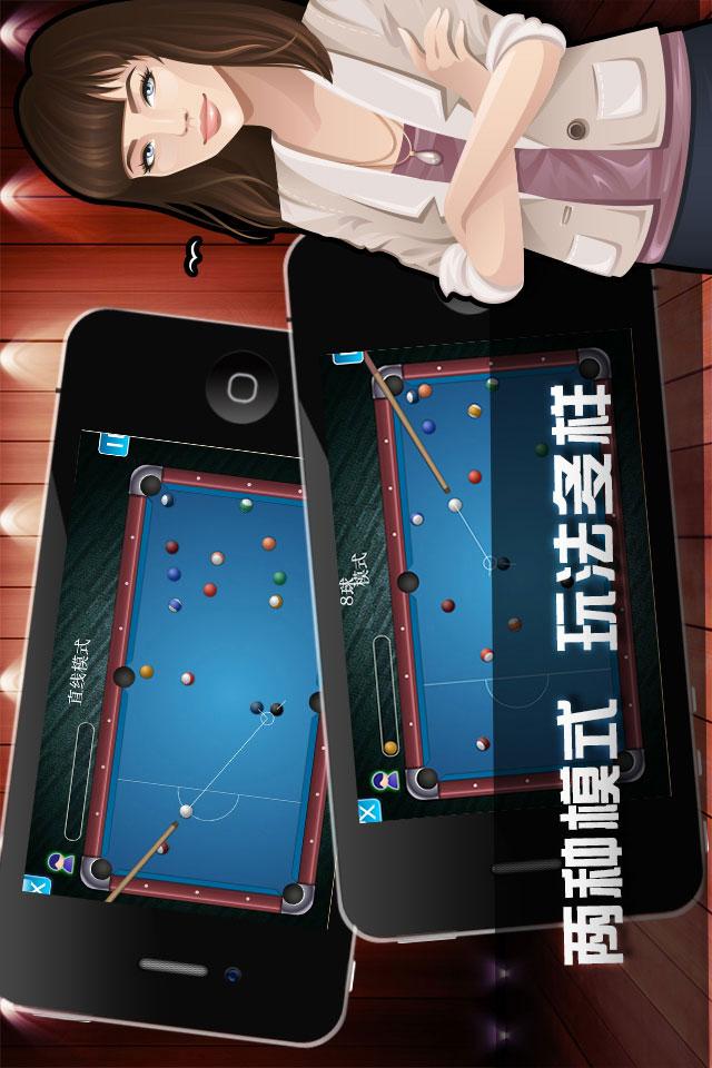 玩免費棋類遊戲APP 下載台球大师 app不用錢 硬是要APP