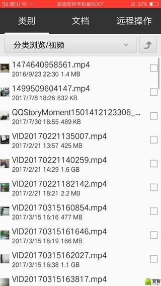 文件管理能手-应用截图