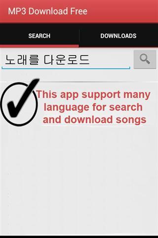 下载MP3歌曲