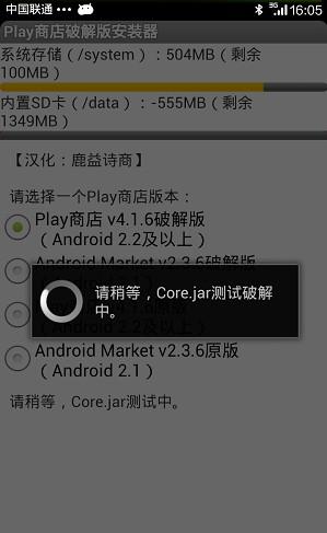 玩免費工具APP|下載Play商店安装器(破解版) app不用錢|硬是要APP