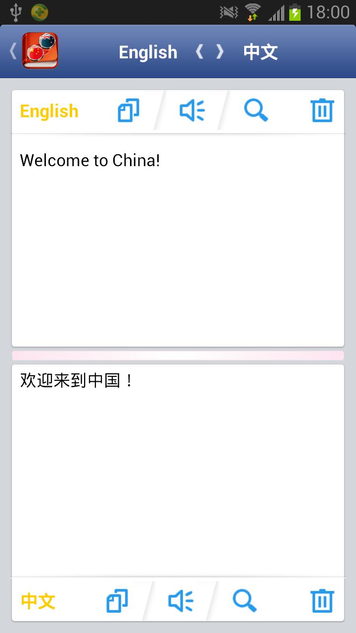 英汉字典-应用截图