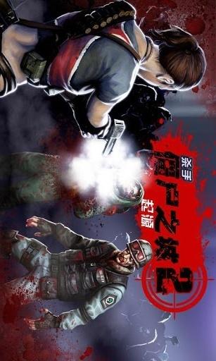 杀手:僵尸之城2 中文版