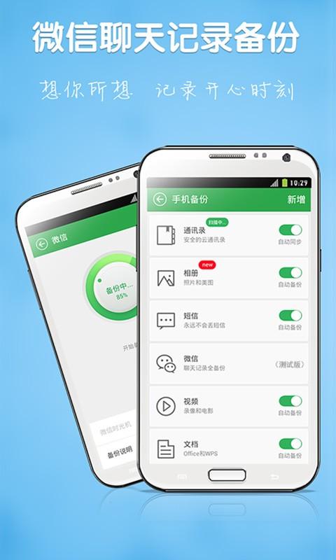 【免費生產應用App】金山快盘-APP點子