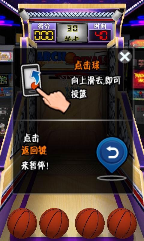 免費體育競技App|NBA热血篮球|阿達玩APP