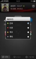丝信-应用截图