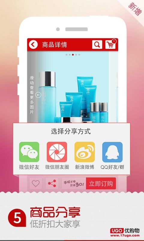 优购物|玩財經App免費|玩APPs