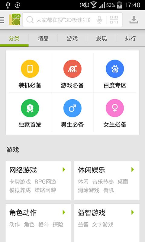 安卓市场-应用截图