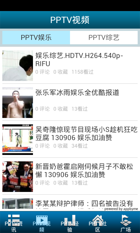 玩免費媒體與影片APP|下載PPTV精选 app不用錢|硬是要APP