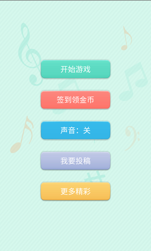 TFBOYS猜歌游戏-应用截图