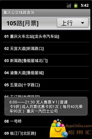 玩免費旅遊APP|下載重庆公交线路查询 app不用錢|硬是要APP