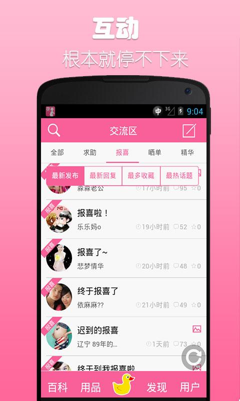 【免費生活App】孕妇孕期必备-APP點子