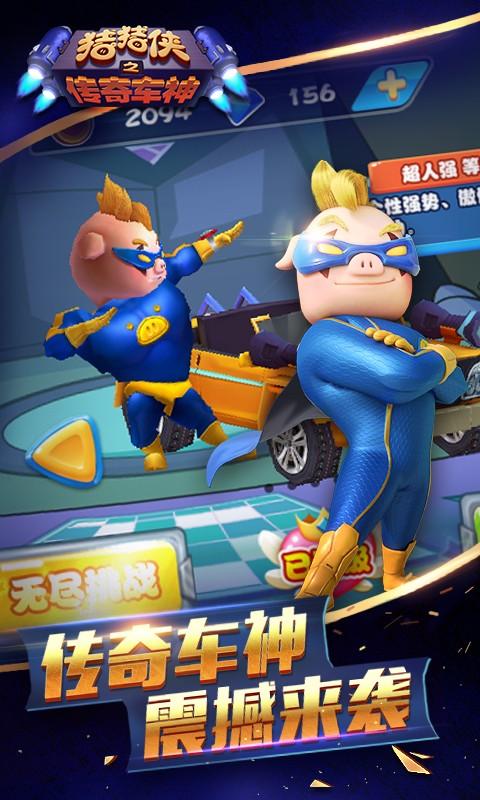 猪猪侠之传奇车神-应用截图