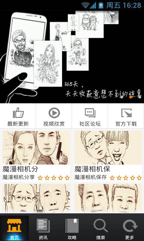 魔漫相机宝典 生活 App-癮科技App