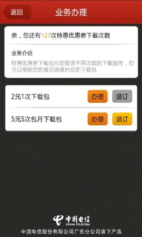 玩財經App|翼优惠免費|APP試玩