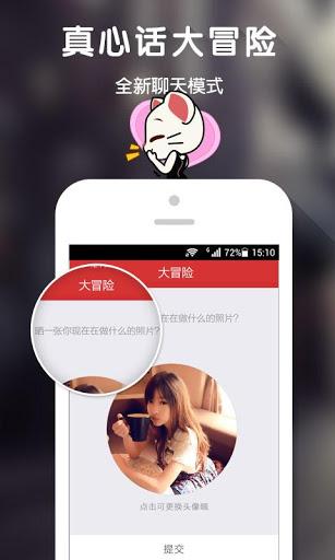 玩社交App|遇见免費|APP試玩