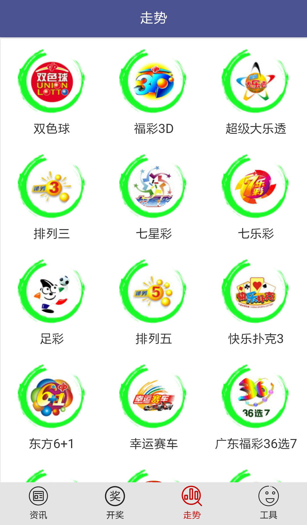 中彩专家-应用截图