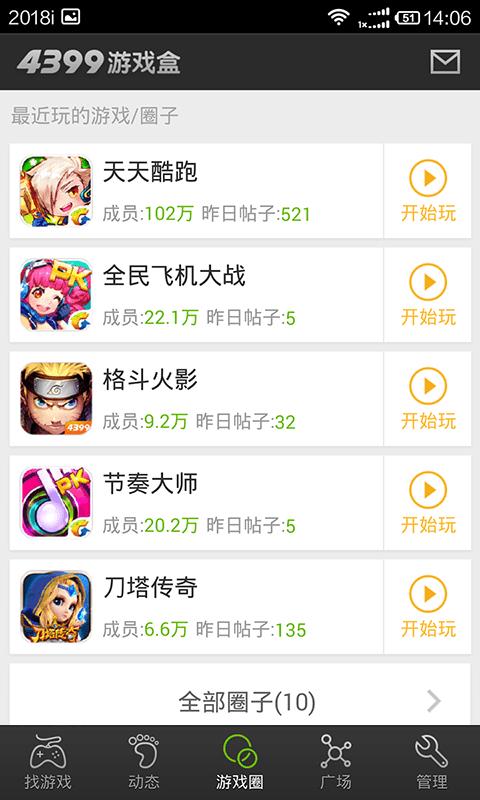 玩免費工具APP|下載4399游戏盒 app不用錢|硬是要APP