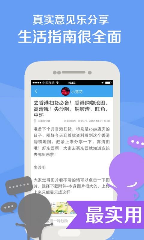 【免費社交App】同城圈-APP點子