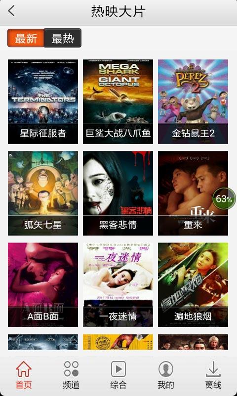 【免費媒體與影片App】天翼乐影视-乐视视频影视播放器-APP點子
