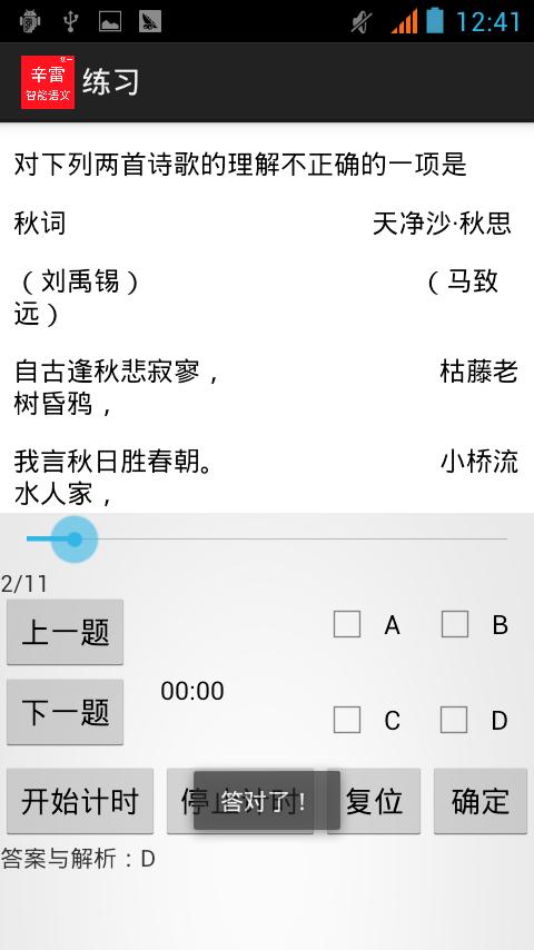 免費下載生產應用APP 智能语文之七年级语文 app開箱文 APP開箱王