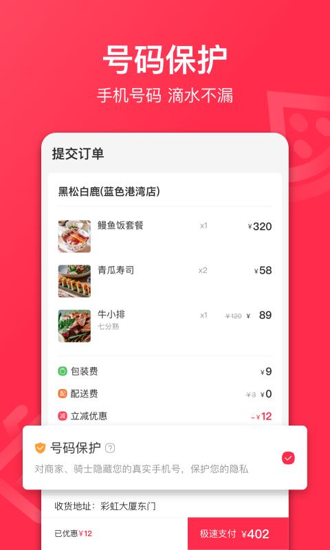 百度外卖-美食订餐-应用截图