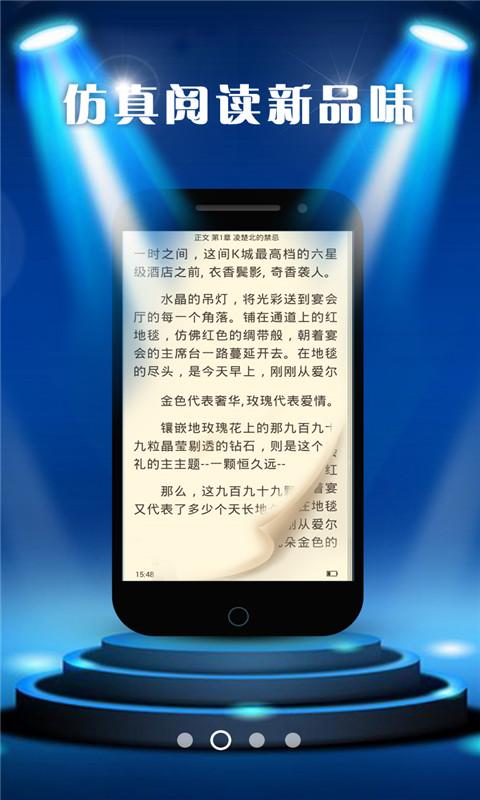安卓读书 生活 App-癮科技App