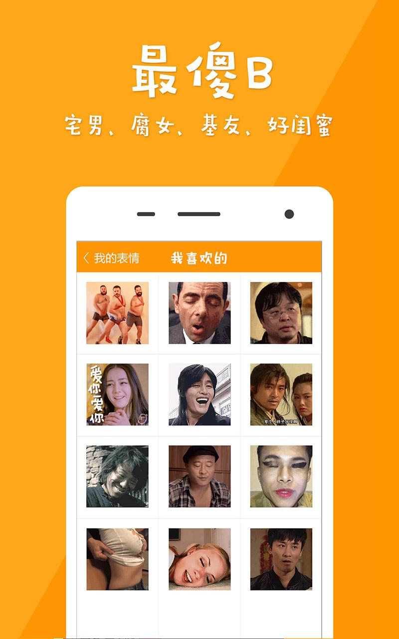 微信GIF表情-应用截图