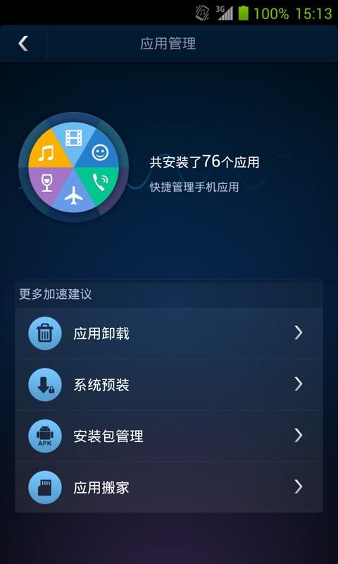 安卓优化大师|玩工具App免費|玩APPs