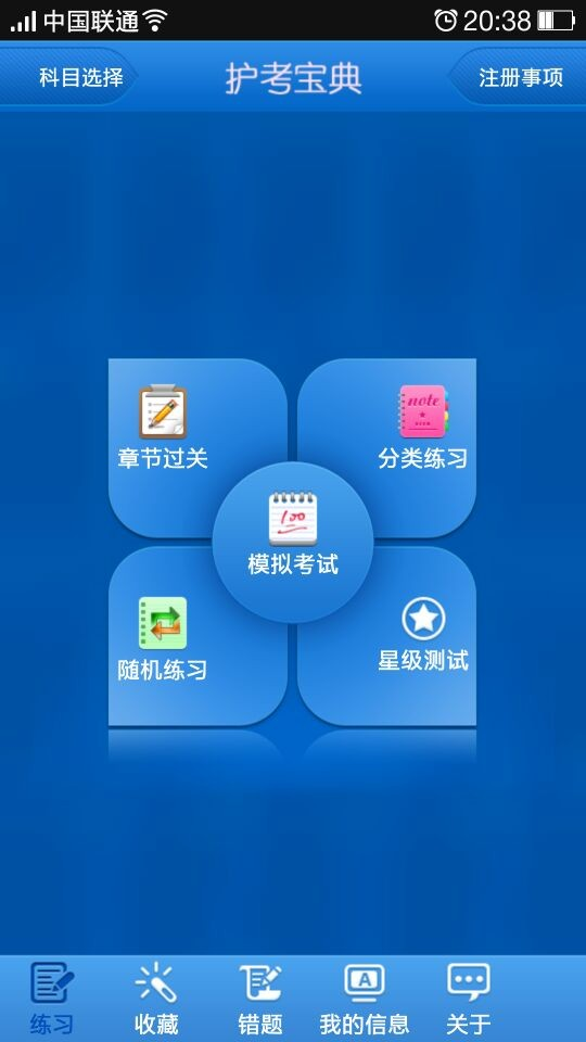 玩免費生產應用APP 下載护考宝典 app不用錢 硬是要APP