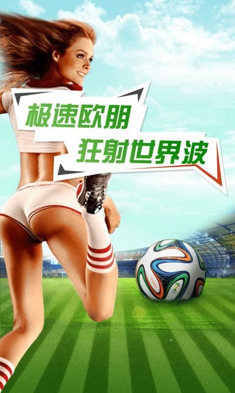 世界杯浏览器