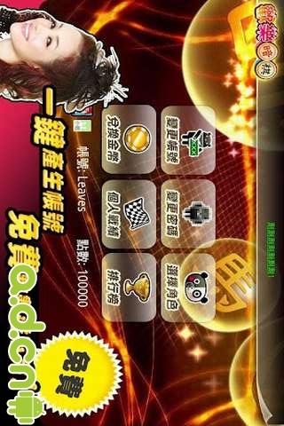 玩棋類遊戲App|愛台灣歡樂暗棋免費|APP試玩