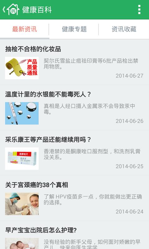 家庭用药 生活 App-愛順發玩APP