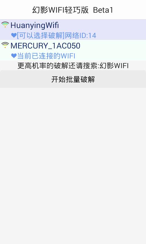 幻影WIFI轻巧版