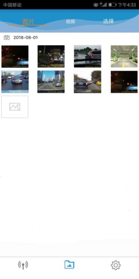 HP Go Car-应用截图