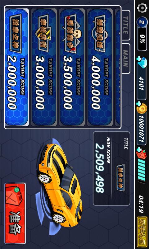 玩免費賽車遊戲APP|下載3D暴力狂飙 app不用錢|硬是要APP