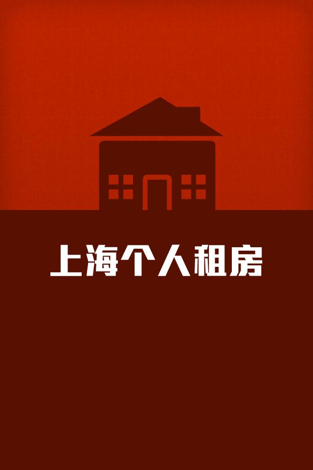 上海个人租房