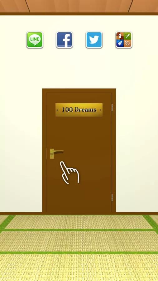 100个梦境-应用截图