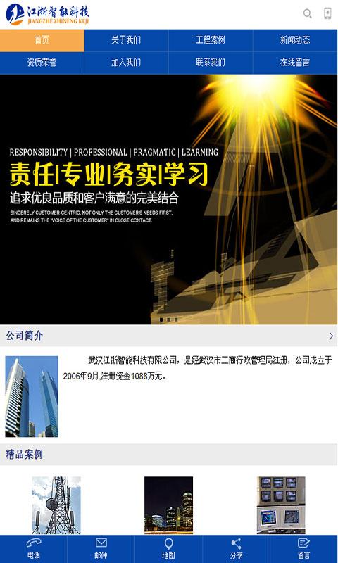 江浙智能科技-应用截图