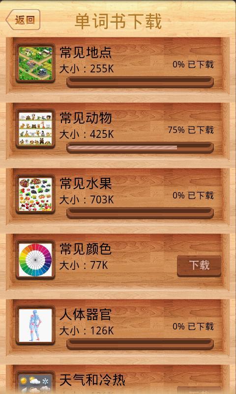 【免費生產應用App】儿童英语点读机-APP點子