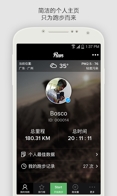 //RR_01// 菜鳥淺談跑步的App-NIKE+Running / Endomondo ...
