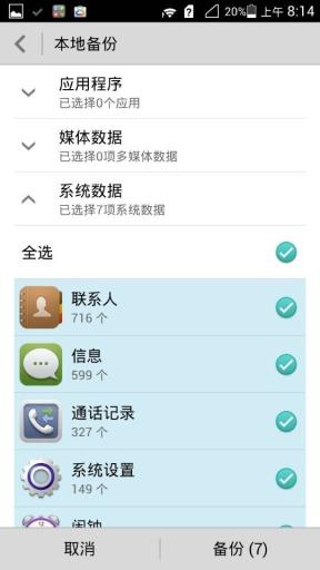 【免費工具App】备份-APP點子
