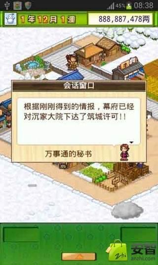 大江户之城金钱修改版