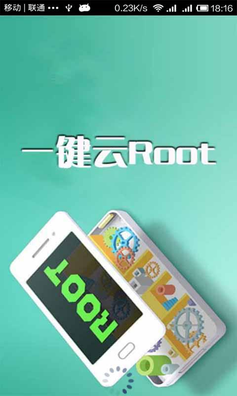 云一键Root大师