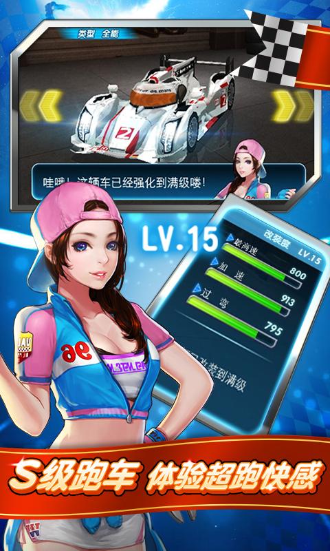 【免費體育競技App】我是车神——大玩家专版-APP點子
