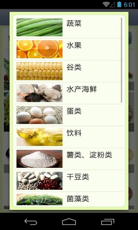 【免費生活App】食物相宜相克手册-APP點子