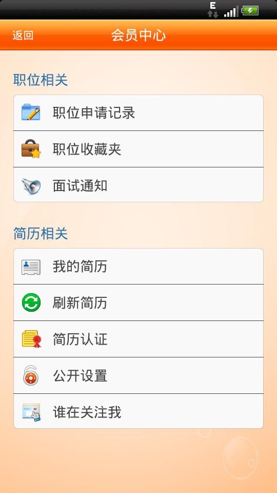 玩免費生產應用APP|下載齐鲁人才网 app不用錢|硬是要APP