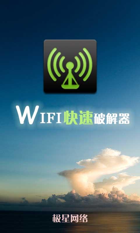 免費下載生活APP|WIFI快速破解器 app開箱文|APP開箱王