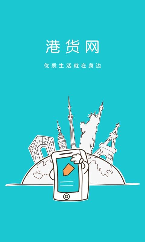 玩生活App|港货网免費|APP試玩
