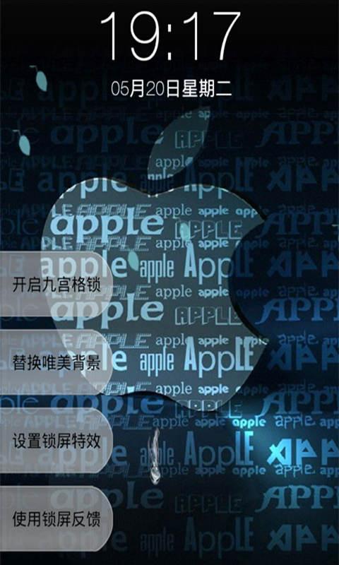 Iphone壁纸锁屏